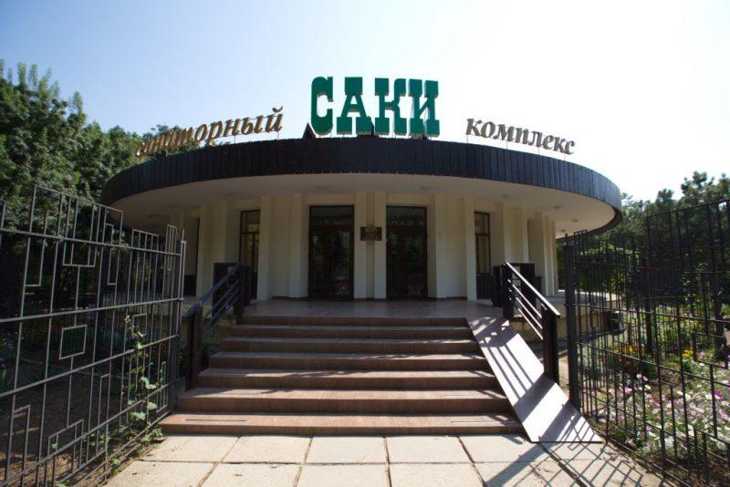 ООО «Санаторный комплекс «Саки»