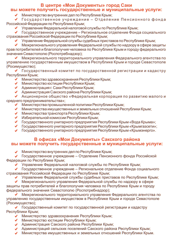 ГБУ РК «МФЦ»